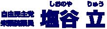 塩谷立(しおのやりゅう)公式ウェブサイト